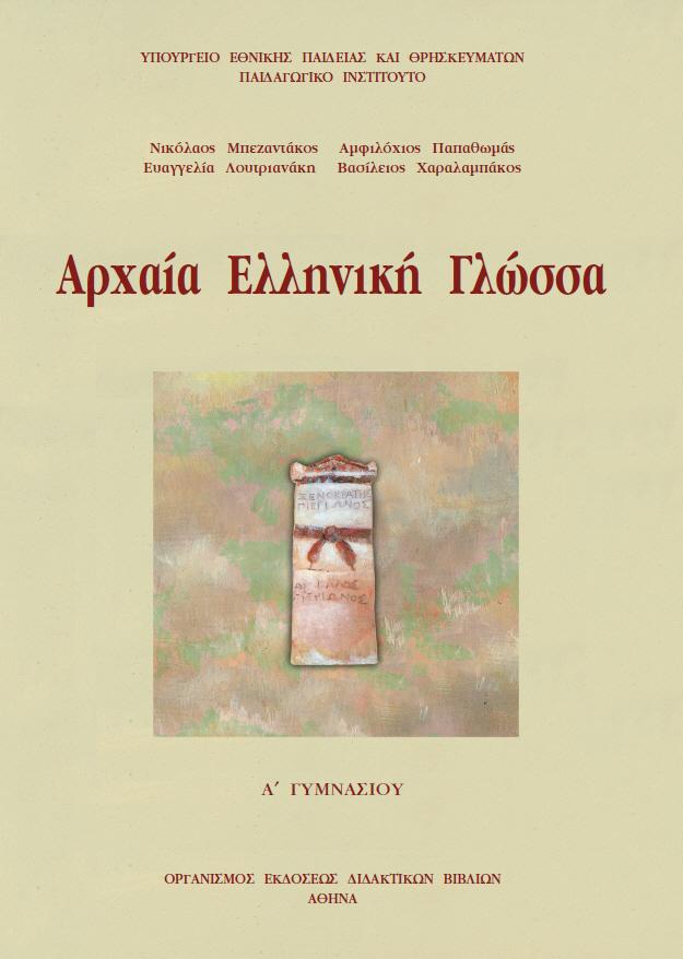 Αρχαία Ελληνική Γλώσσα - Α′ Γυμνασίου
