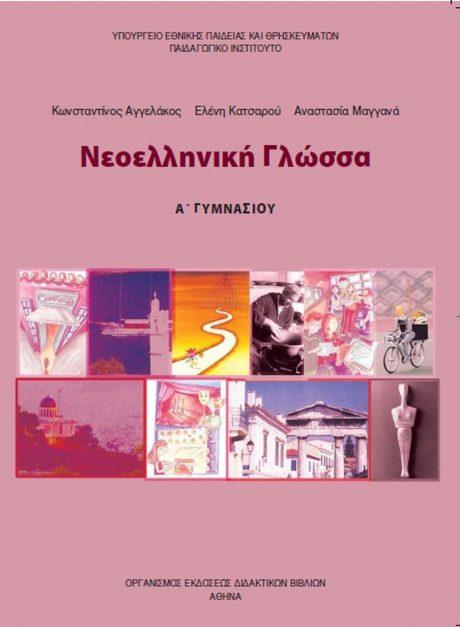 Νέα Ελληνική Γλώσσα - Α' Γυμνασίου