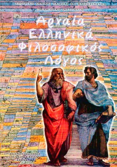 Αρχαία ελληνική γλώσσα – Γ′ Λυκείου
