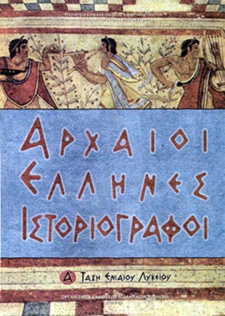Αρχαία – Α′ Λυκείου