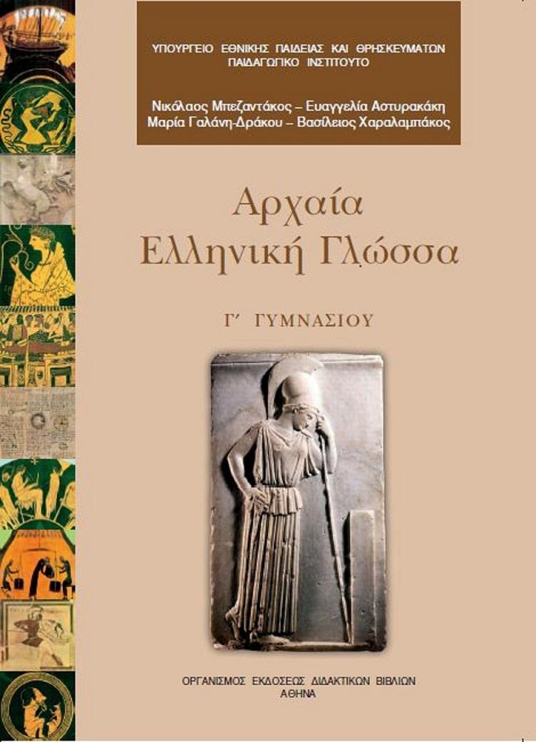 Αρχαία Ελληνική Γλώσσα – Γ′ Γυμνασίου