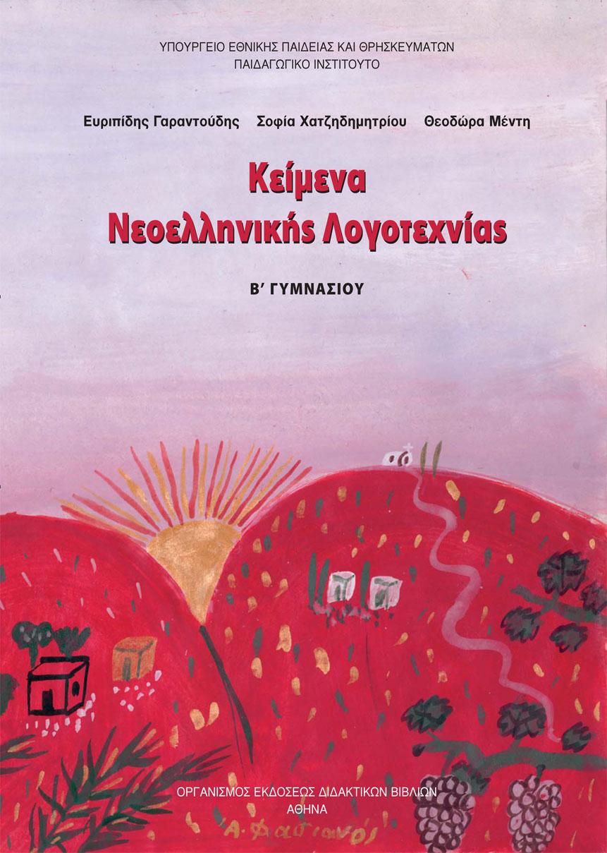Κείμενα Νεοελληνικής Λογοτεχνίας – Β' Γυμνασίου
