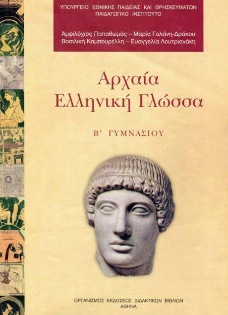 Αρχαία Ελληνική Γλώσσα – Β′ Γυμνασίου
