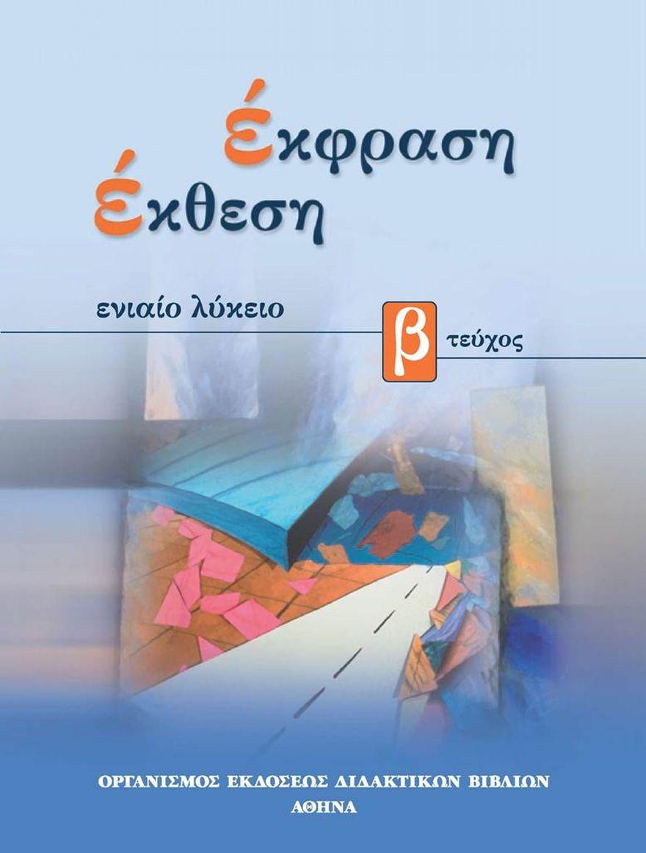 Έκφραση-Έκθεση - Β′ Λυκείου