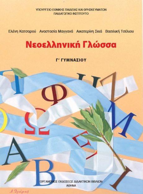 Νέα Ελληνική Γλώσσα – Γ' Γυμνασίου