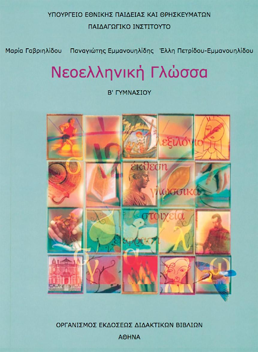 Νέα Ελληνική Γλώσσα – Β' Γυμνασίου